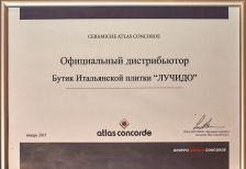 Федеральная сеть Lucido - официальный дилер бренда Atlas Conkorde