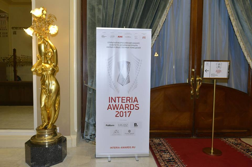 Премия Interia Awards 2017